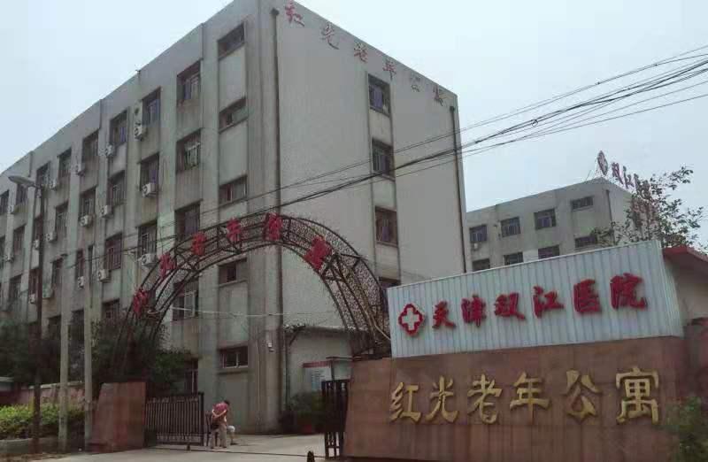 天津市北辰区红光老年公寓简介